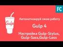 Собери свою сборку на Gulp 4 Часть 3 Настройка Gulp stylus Gulp sass Gulp less