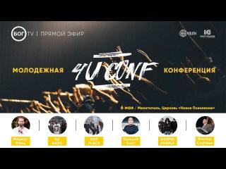 Молодёжная Конференция 4U Conf (Два служения, Игра, Студия) [перезалив]