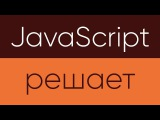 JavaScript Решает. Прогресс бар и таймер