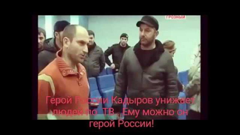 Кто такой Кадыров русским см обязательно до конца