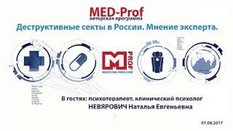 MED-Prof Авторская программа. Деструктивные секты в России. Мнение эксперта.