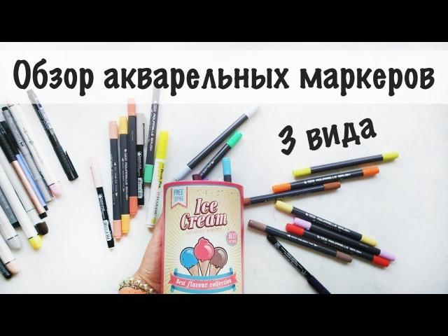 ANA | ОБЗОР - АКВАРЕЛЬНЫЕ МАРКЕРЫ | Ecoline, Koi, STA