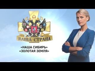 Наша Сибирь, Золотая земля [Наша страна]