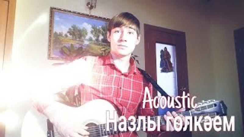 Салават Фатхетдинов- Назлы гөлкәем -Ильнар Шарафутдинов (гитара)