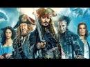 Пираты Карибского Моря 5 Мертвецы не рассказывают сказки Обзор