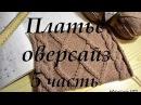 Вяжем спицами ♥ПЛАТЬЕ ОВЕРСАЙЗ♥ Вязаное платье. Часть 5. Экспресс МК. Mariya VD.