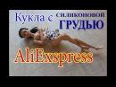 Игрушки с Aliexpress / Обзор шарнирного тела с силиконом для Барби Barbie