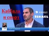 Каббала и спорт - 9 каналChannel 9 Israel