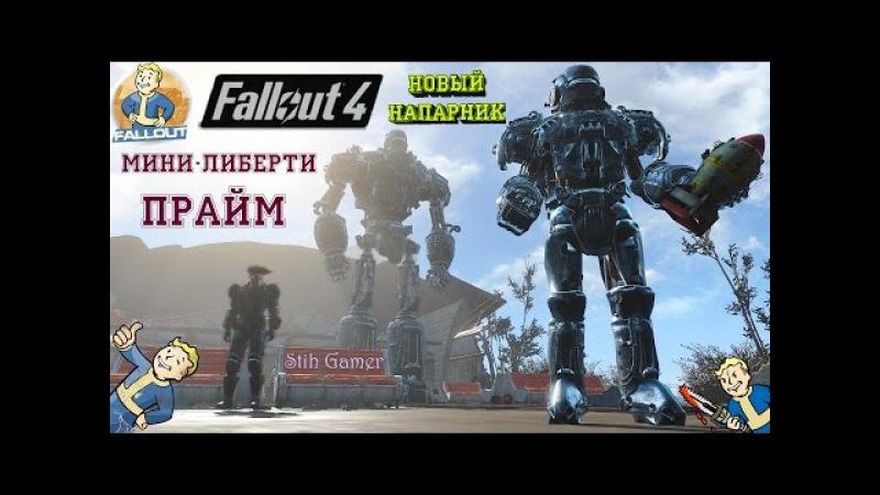 Fallout 4 Мини-Либерти Прайм ► Самый Мощный Напарник