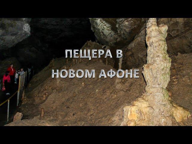 Новоафонская пещера достопримечательности Абхазии Экскурсии в Новоафонскую