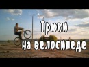 Трюки на велосипеде от Mishi Rishen