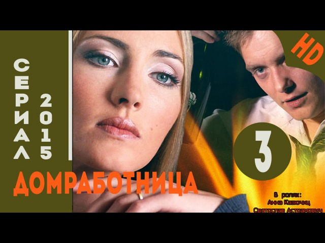 Домработница 2015, HD версия, Мелодрама, Серия 3