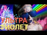 VLOG 3 - ПЕСНЯ ПРО УЛЬТРАФИОЛЕТ