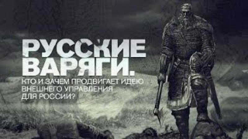 Документальный спецпроект. Русские варяги. Кто и зачем продвигает идею внешнего управления