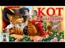 Кот в сапогах - сказка для детей. Шарль Перро