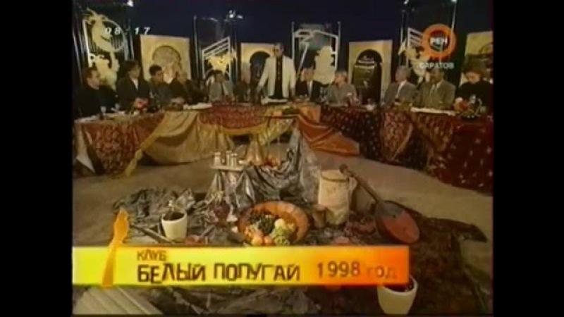 1998 Клуб Белый попугай Армяне и армянское радио Эфир 2008 01 19 08 17
