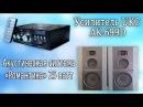 Усилитель Звука UKC AK 699D Акустическая система Романтика 25 Вт