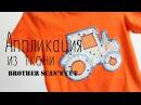 Тканевая аппликация МК Brother Scanncut TheWorkshop