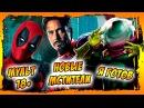 Кто войдет в новый состав Мстителей? Дэдпул 18 мультфильм, Мистерио в Человеке-П