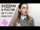 Почему я стала Буддисткой! Буддизм в России! ♥Silena Sway♥