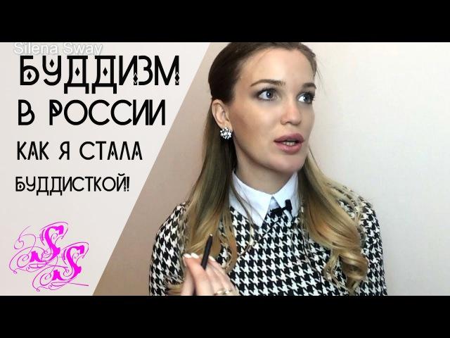 Почему я стала Буддисткой! Буддизм в России! ♥Silena Sway♥ » Freewka.com - Смотреть онлайн в хорощем качестве