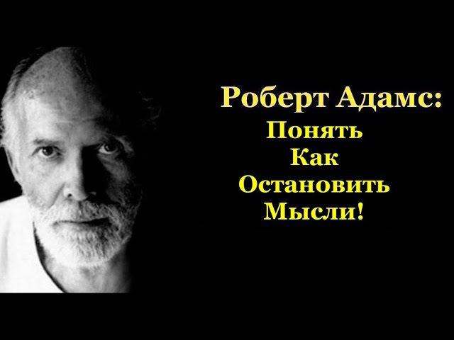 Роберт Адамс Понять Как Остановить Мысли