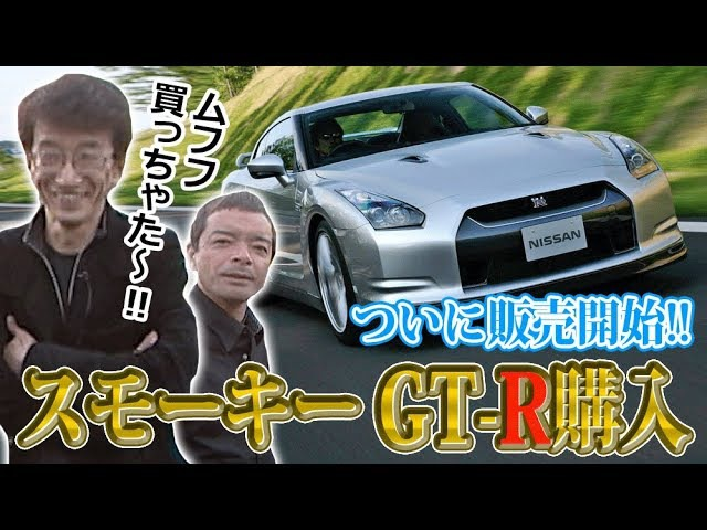 Video Option VOL 166 スモーキーGT R購入 Part 1
