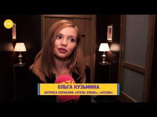 «Отель Элеон»: актёры о сериале