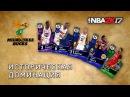 NBA 2K17 - Историческая Доминация - Milwaukee Bucks