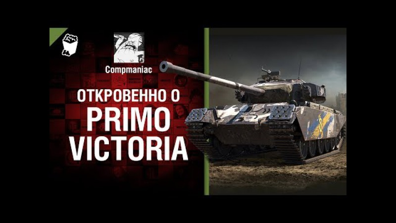 Откровенно о Primo Victoria - от Compmaniac [World of Tanks]