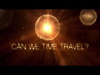 Настоящий гений со Стивеном Хокингом. 1-я серия: Возможно ли путешествие во времени? [NR]