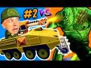 ОХОТА НА ЗОМБИ 2 ГИГАНТСКИЙ ЗОМБИ и его армия в игре Zombie Safary в Мульт игре для дете...