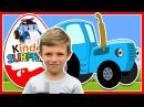 Синий трактор едет и везет сюрпризы Мультик про машинки для мальчиков Барбоскины и Щенячий патруль