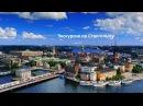 Экскурсия на автобусе (полная версия)по Стокгольму,Швеция.Круиз на пароме.