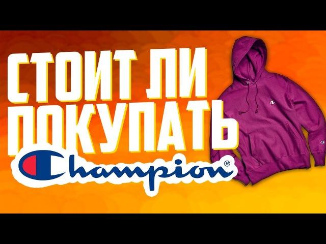 Обзор Champion || Стоит ли его покупать??
