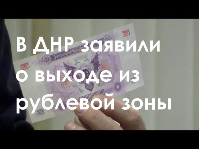В ДНР заявили о выходе из рублевой зоны. Антифейк. Опубликовано: 27 июн. 2017 г. youtu.be/J6KZvu1_Yb8 Зона… рублёвая зона… Всё, ДНР выходит на свободу из этой рублёвой зоны. И печатает свои собственные деньги. Новость об этом появилась на множес