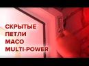 Монтаж пластиковых окон с фурнитурой МАСО MULTI-POWER!Правильная установка откосов н...