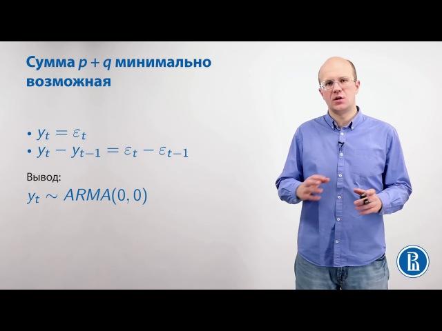 Модель авторегрессии и скользящего среднего ARMA(p,q)