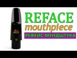 Рефейс  - мундштук для саксофона альт РИКО РОЯЛ b5  REFACE rico royal b5 alto sax mouthpiece
