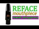 Рефейс - мундштук для саксофона альт РИКО РОЯЛ b5 / REFACE rico royal b5 alto sax mouthpiece