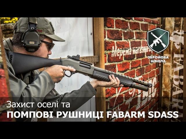 Збройова Школа №20: Захист оселі та помпові рушниці Fabarm SDASS (рус. суб.)
