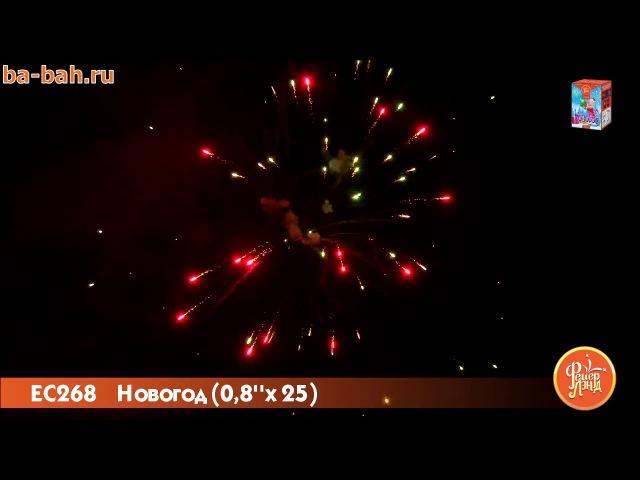 Фейерверк ЕС268 Новогод (0,8 х 25) - НОВЫЕ ЭФФЕКТЫ (2016/17 г.)