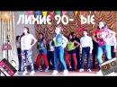 ЗАЖИГАТЕЛЬНЫЙ ТАНЕЦ ДИСКОТЕКА 90-х