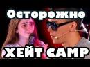 ПРАВДА О HYPE CAMP : Катя Клэп, ЯнГо, Лиззка, Марьяна Ро, Даня Комков