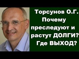 Торсунов О.Г. Почему ПРЕСЛЕДУЮТ и РАСТУТ ДОЛГИ? Где ВЫХОД?