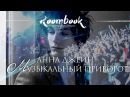 ROOMBOOK || Анна Джейн. Музыкальный приворот