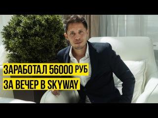 Заработал 56000 рублей ЗА ВЕЧЕР в компании SkyWay.