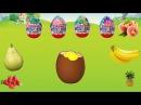 Киндер сюрприз распаковка Фрукты - Kinder Surprise unboxing Fruits