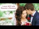 Свадебный клип. 1 июля 2017 года. Никита и Наташа.