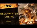 Neverwinter Online: краткий обзор ММОРПГ онлайн-игры, где поиграть